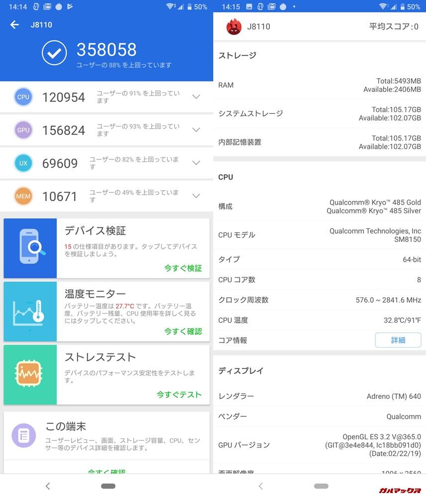 Xperia 1/メモリ6GB版(Android 9)実機AnTuTuベンチマークスコアは総合が358058点、3D性能が156824点。