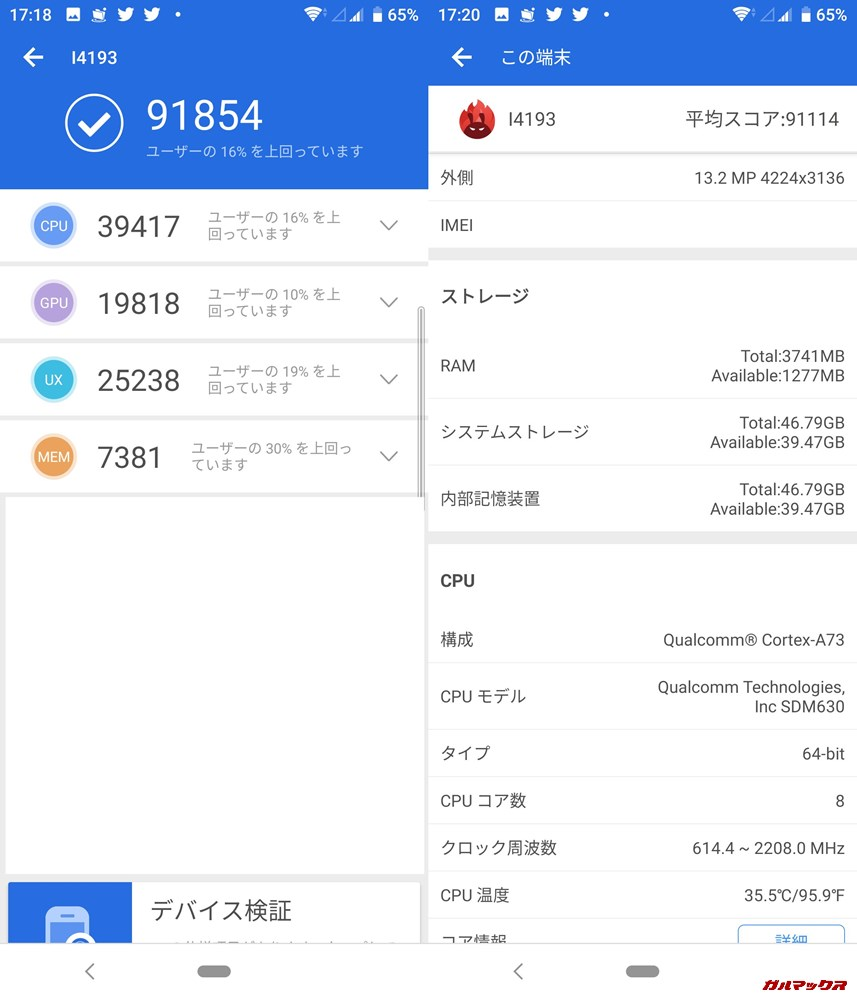 Xperia 10(Android 9)実機AnTuTuベンチマークスコアは総合が91854点、3D性能が19818点。