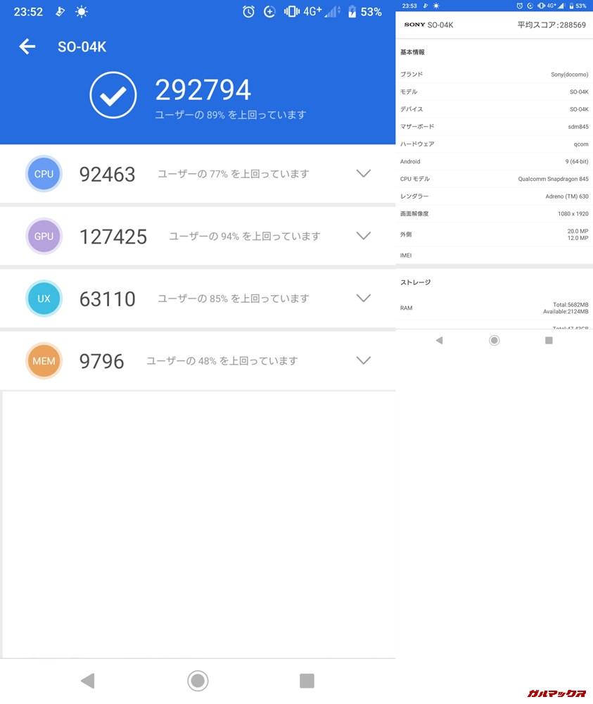 Xperia XZ2 Premium(Android 9)実機AnTuTuベンチマークスコアは総合が292794点、3D性能が127425点。