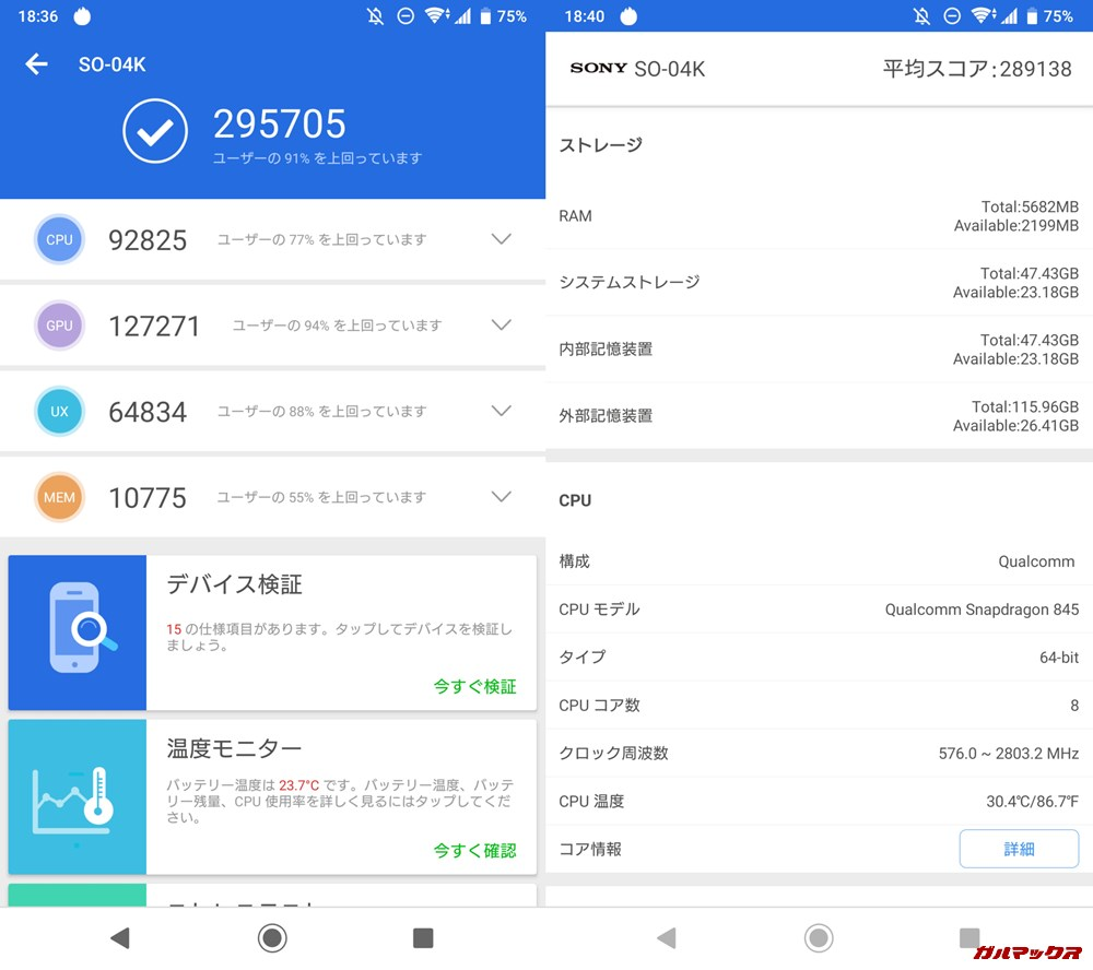 Xperia XZ2 Premium(Android 9)実機AnTuTuベンチマークスコアは総合が295705点、3D性能が127271点。