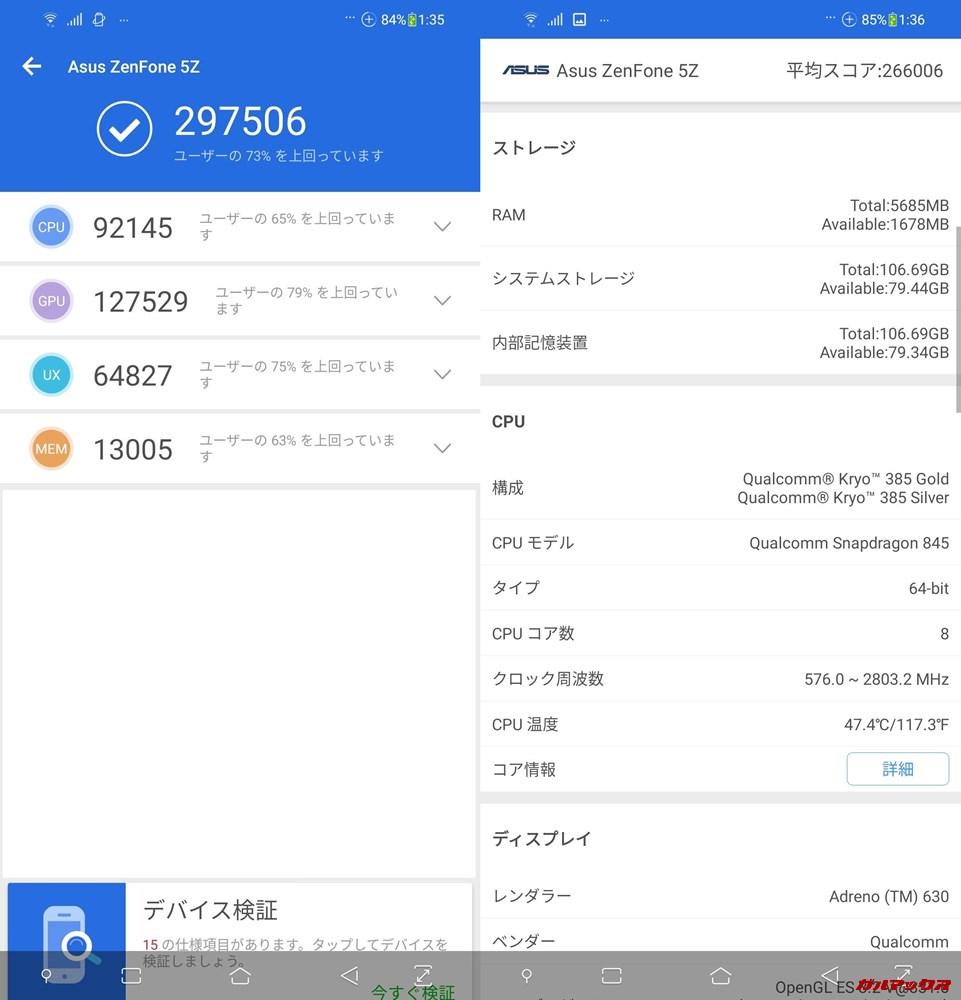 Zenfone 5Z(Android 9)実機AnTuTuベンチマークスコアは総合が297506点、3D性能が127529点。
