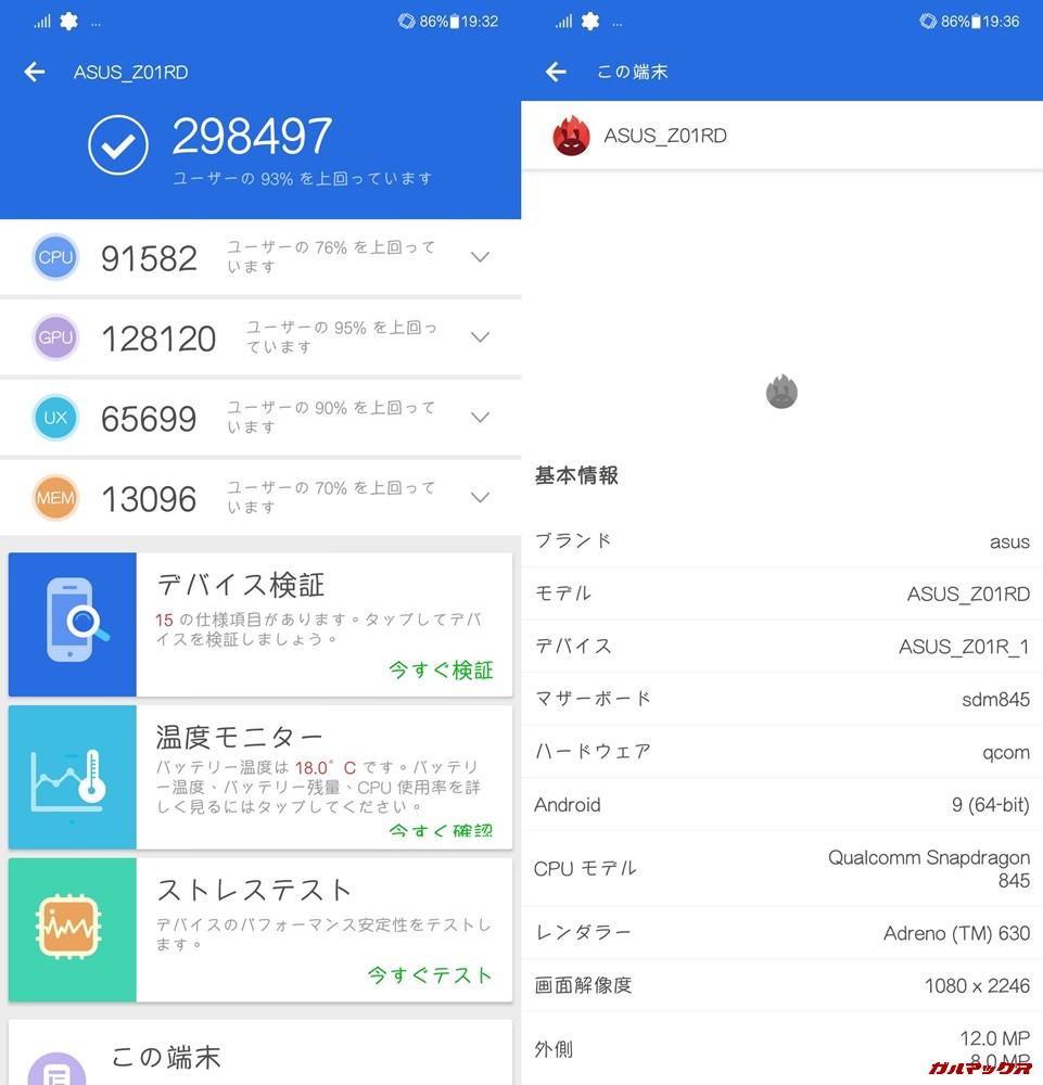 Zenfone 5Z(Android 9)実機AnTuTuベンチマークスコアは総合が298497点、3D性能が128120点。