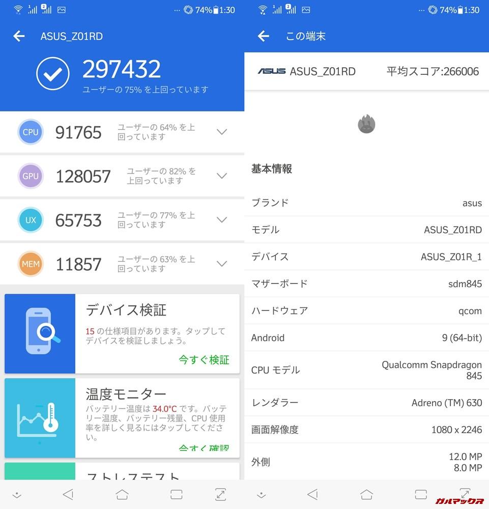 Zenfone 5Z(Android 9)実機AnTuTuベンチマークスコアは総合が297432点、3D性能が128057点。
