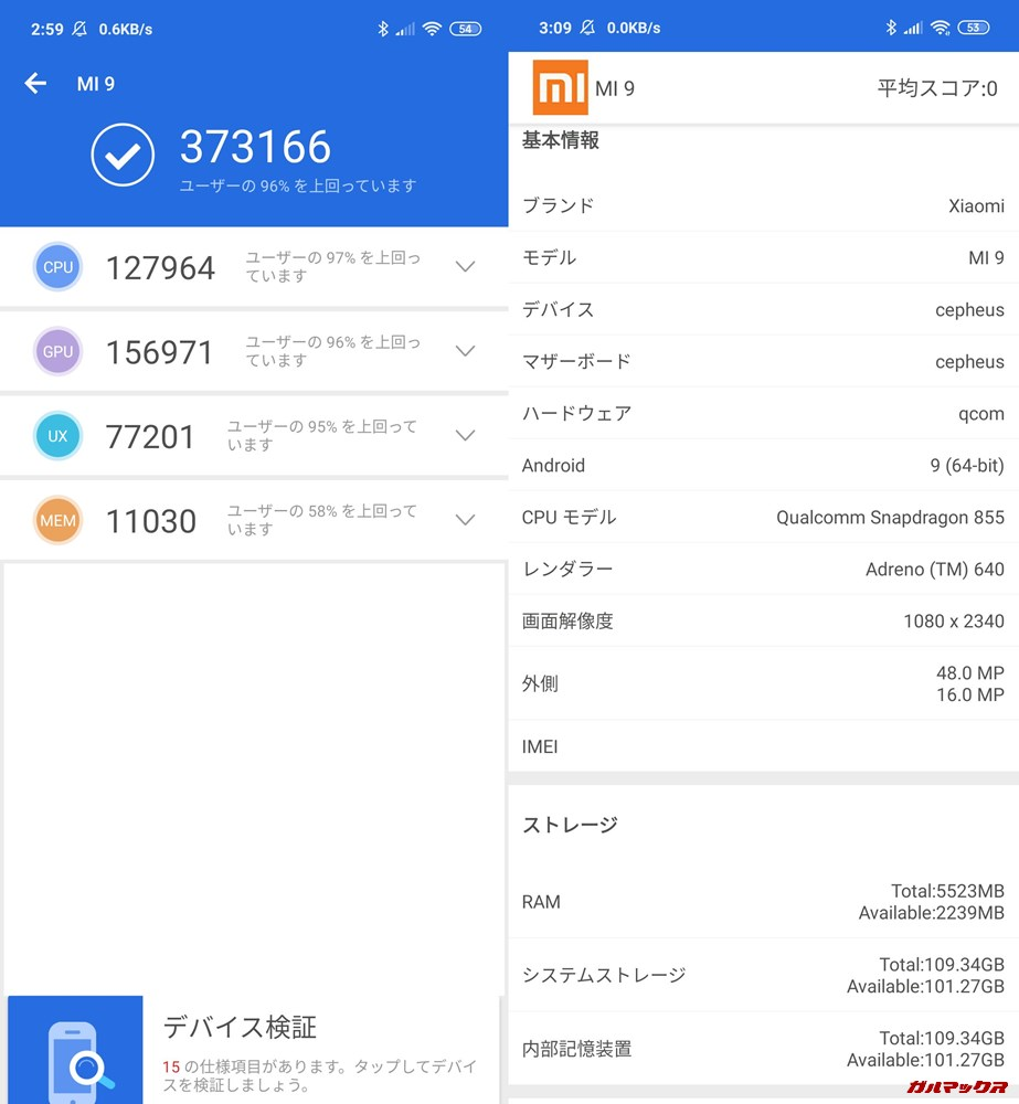 Xiaomi Mi 9実機AnTuTuベンチマークスコアは総合が373166点、3D性能が156971点。