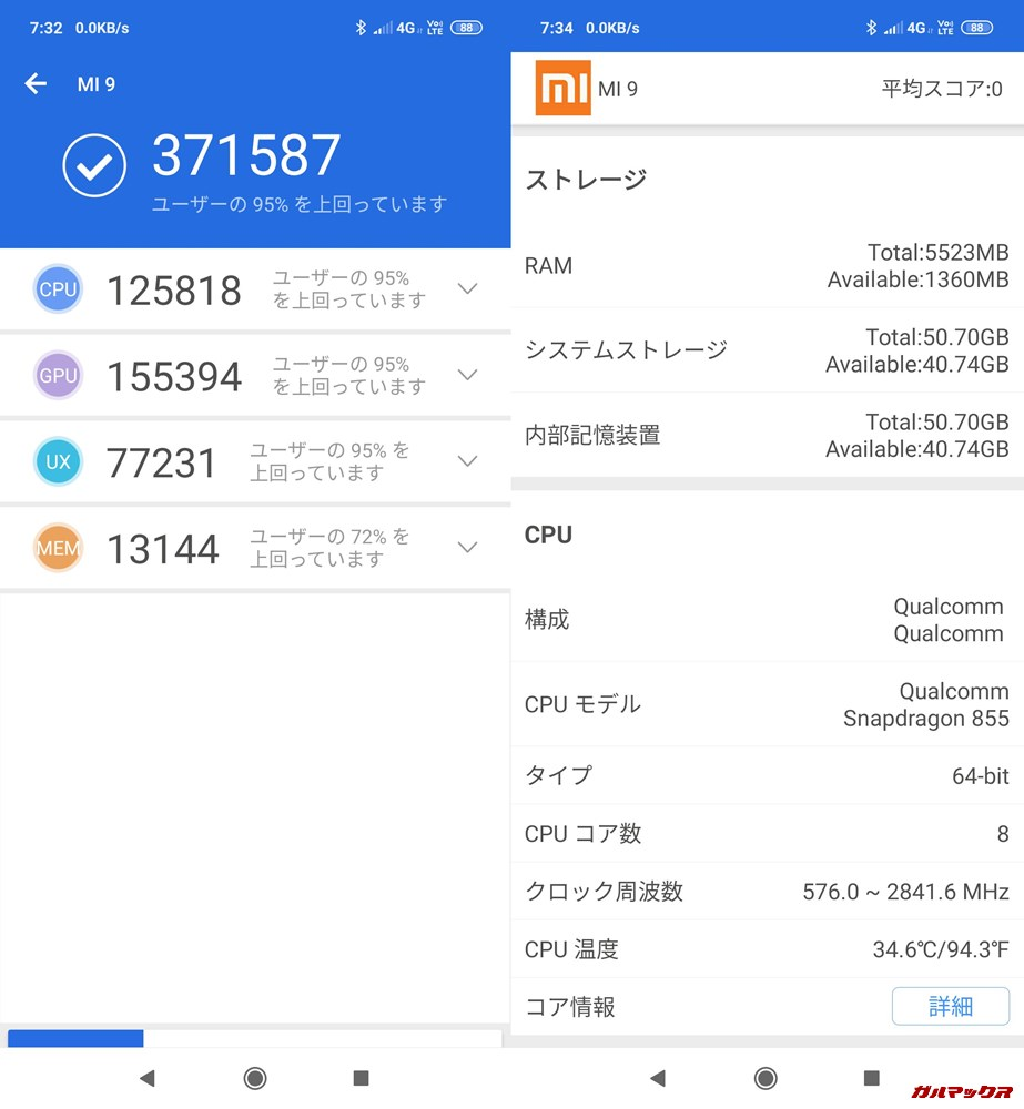 Xiaomi Mi 9実機AnTuTuベンチマークスコアは総合が371587点、3D性能が155394点。