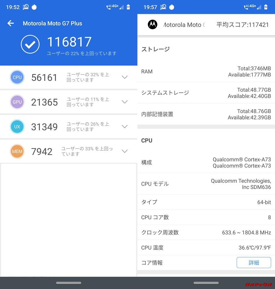 moto g7 Plus(Android 9)実機AnTuTuベンチマークスコアは総合が116817点、3D性能が21365点。