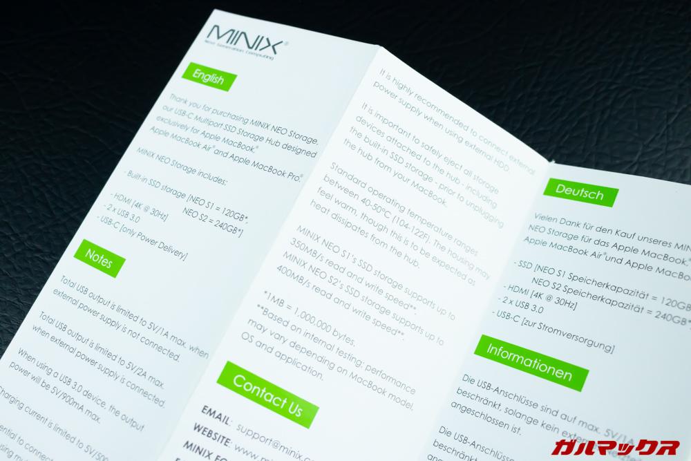 MINIX NEOの取扱説明書に日本語は含まれていない。