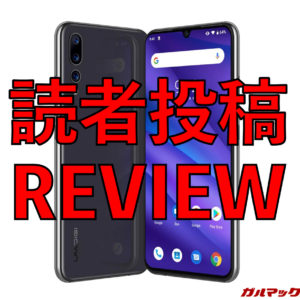 UMIDIGI A5 Proのレビュー!高コスパエントリーモデル!