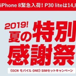 FREETELで未使用品のiPhone 7が2万切り、iPhone 8が4万切り。OCNモバイルONEのSIMセットで割引セール中