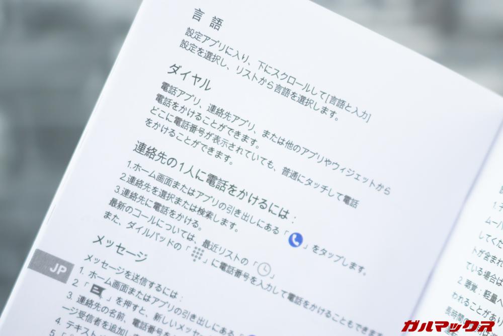 UleFone Power 6の取り扱い説明書には日本語も含まれています。