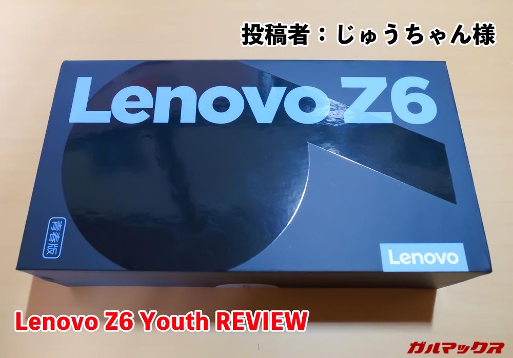 Lenovo Z6 Youth