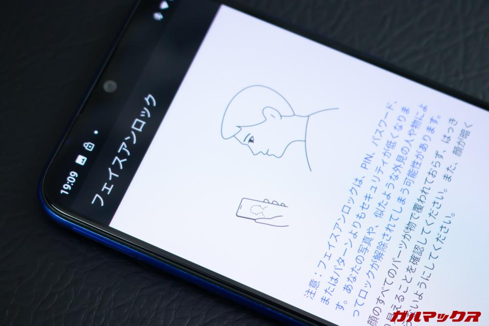 Xiaomi Mi A3の顔認証の出来栄えはイマイチでした。