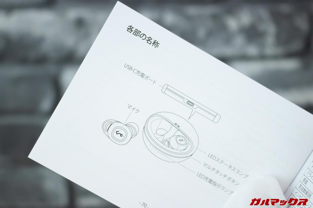 AUKEY Key Series EP-T10の充電器は日本語対応。