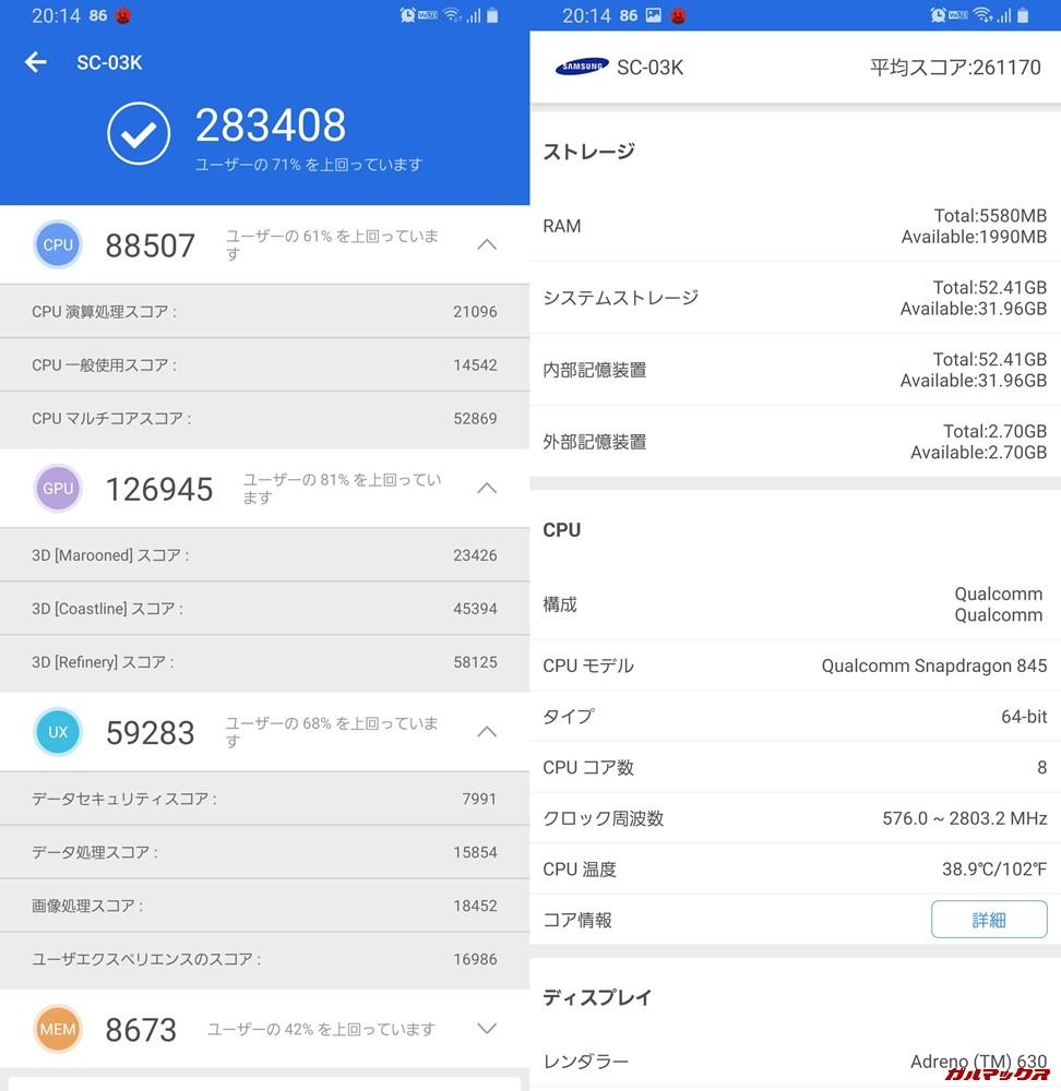 Galaxy S9+/SD845(Android 9)実機AnTuTuベンチマークスコアは総合が283408点、3D性能が126945点。