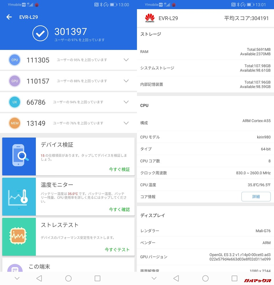 Huawei Mate 20X(Android 9)実機AnTuTuベンチマークスコアは総合が301397点、3D性能が110157点。