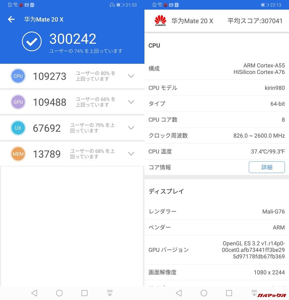 Huawei Mate 20X(Android 9)実機AnTuTuベンチマークスコアは総合が300242点、3D性能が109488点。
