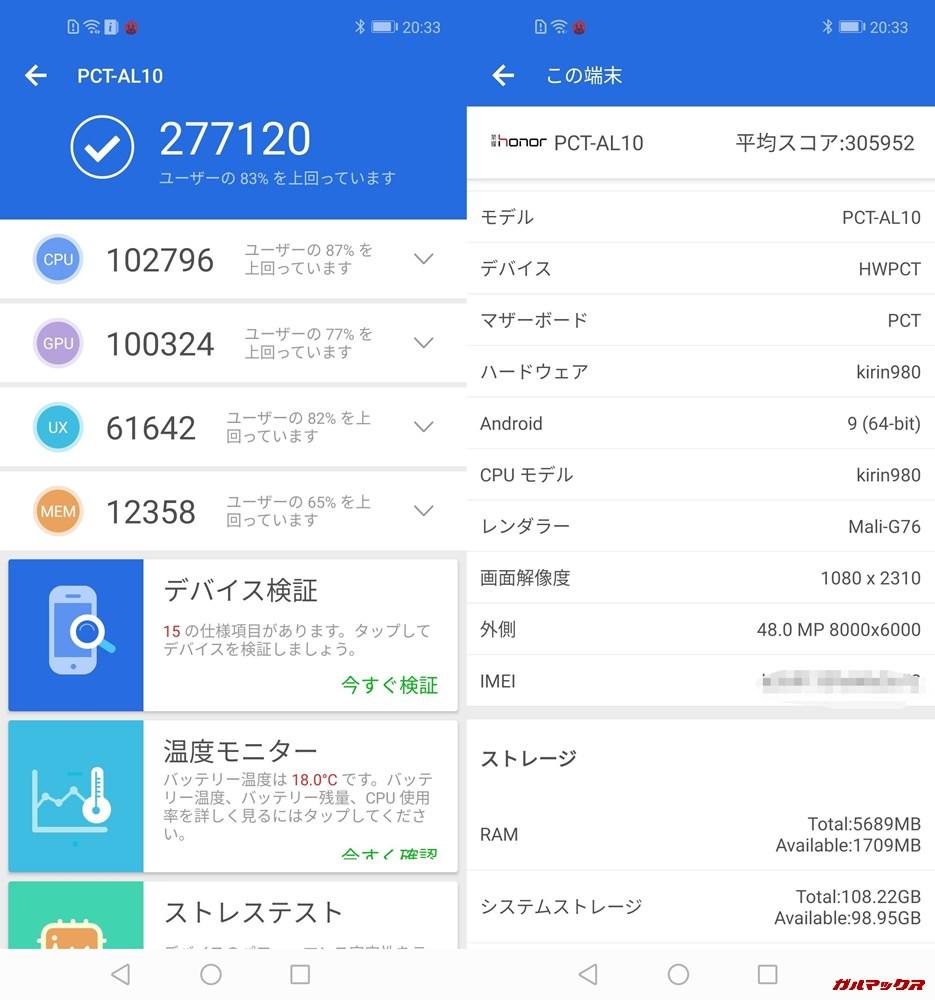 Huawei honor V20/メモリ6GB版(Android 9)実機AnTuTuベンチマークスコアは総合が277120点、3D性能が100324点。