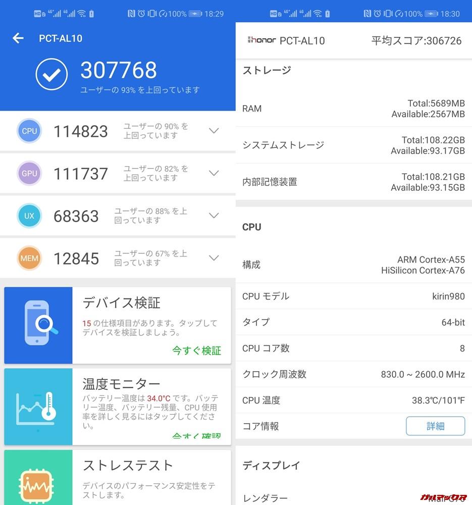 Huawei honor V20/メモリ6GB版(Android 9)実機AnTuTuベンチマークスコアは総合が307768点、3D性能が111737点。