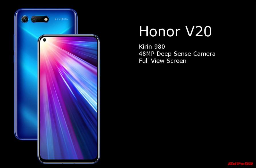 Huawei honor V20/メモリ6GB版