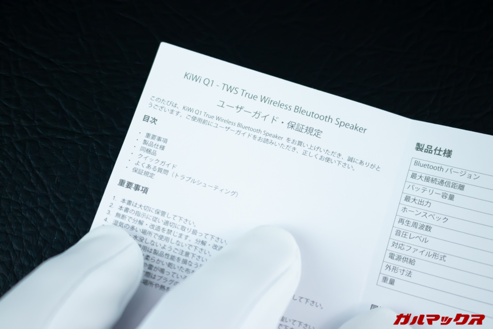 KiWi Q1の取説は日本語に対応している。