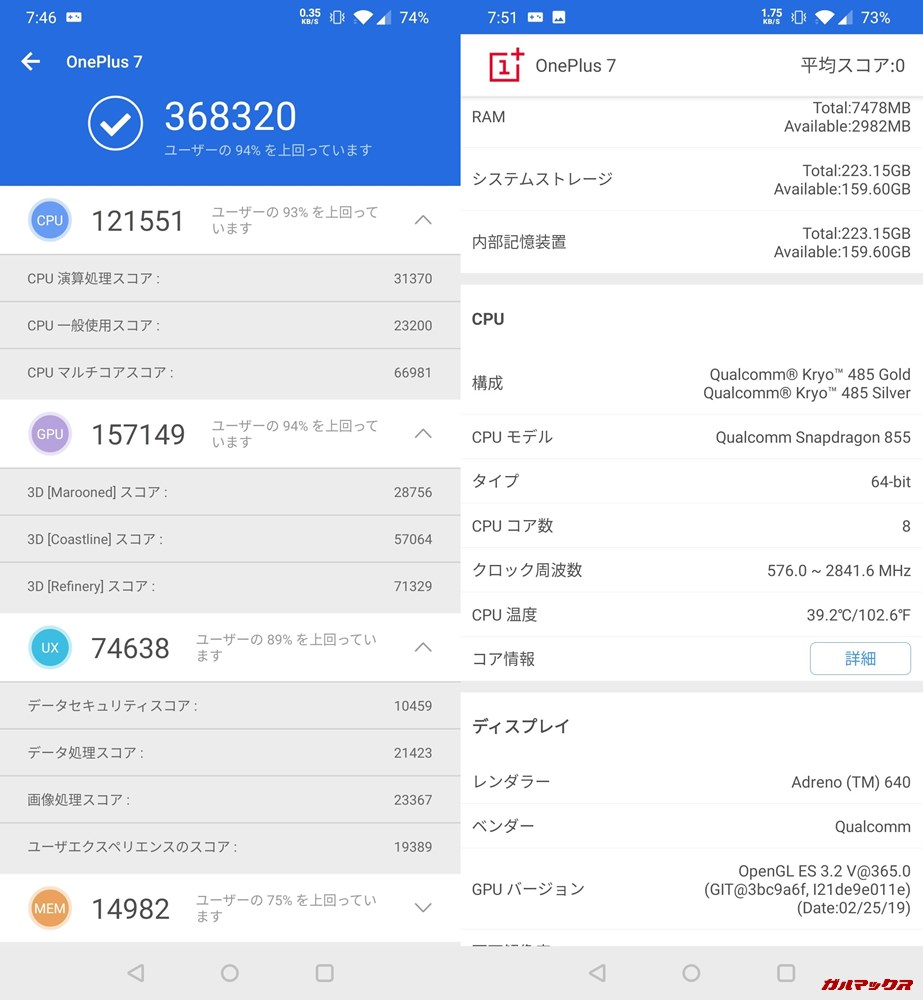 OnePlus 7/RAM 8GB(Android 9)実機AnTuTuベンチマークスコアは総合が368320点、3D性能が157149点。