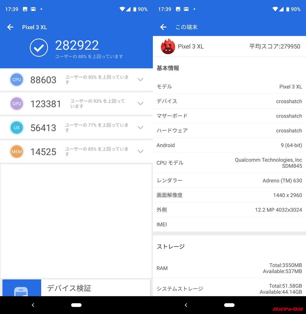 Pixel 3 XL(Android 9)実機AnTuTuベンチマークスコアは総合が282922点、3D性能が123381点。