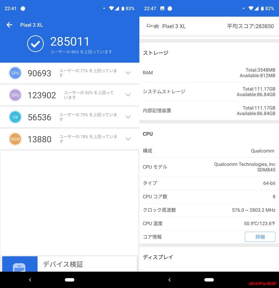 Pixel 3 XL(Android 9)実機AnTuTuベンチマークスコアは総合が285011点、3D性能が123902点。
