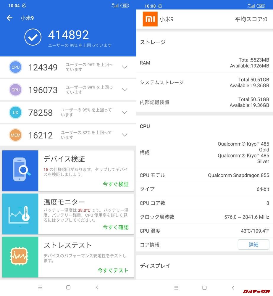 Xiaomi Mi 9(Android 9)実機AnTuTuベンチマークスコアは総合が414892点、3D性能が196073点。