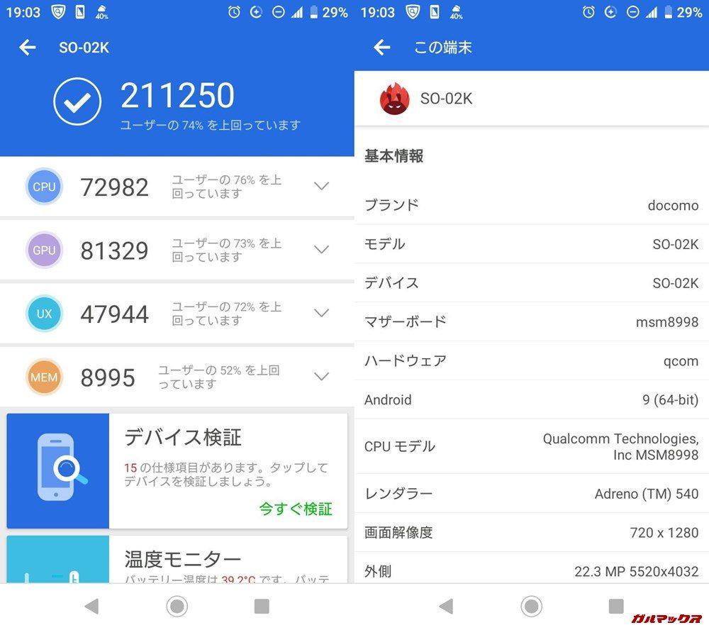 Xperia XZ1 Compact(Android 9.0)実機AnTuTuベンチマークスコアは総合が211250点、3D性能が81329点。