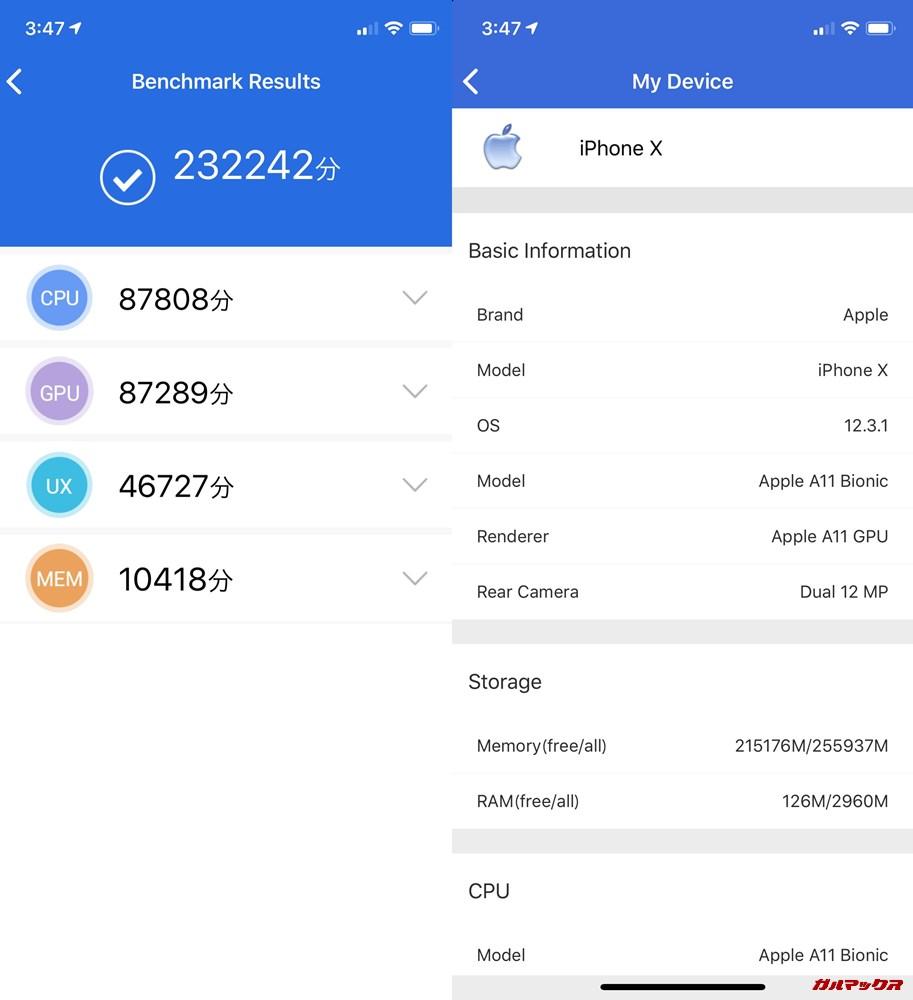 iPhone X(iOS 12.3.1)実機AnTuTuベンチマークスコアは総合が232242点、3D性能が87289点。