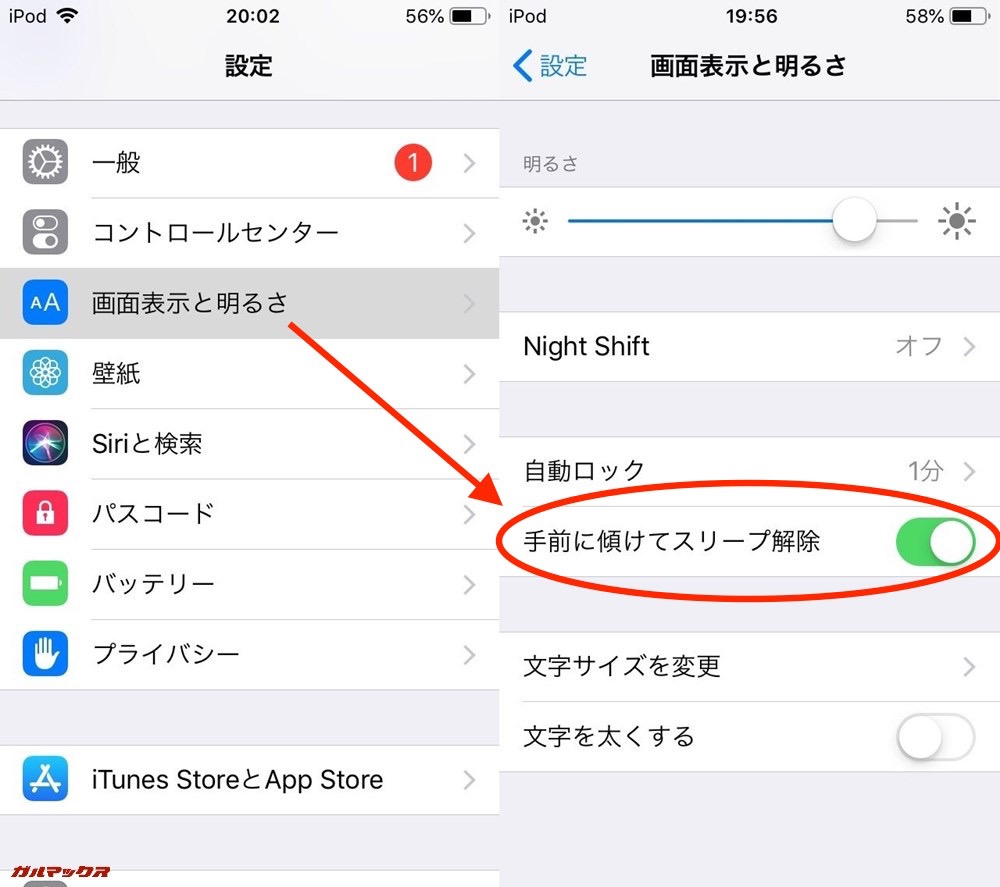 iPod touch(第7世代)は「手前に傾けてスリープ解除」機能を搭載しています