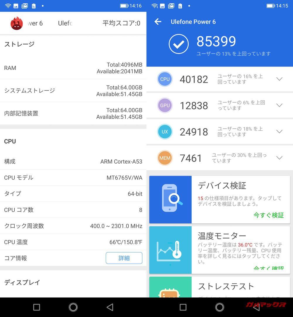 UleFone Power 6の実機AnTuTuスコアは総合スコアが85399点、GPUスコアが12838点