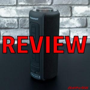 Tronsmart Element T6 Plusのレビュー!40Wの轟く重低音が魅力のスリムなアウトドアBluetoothスピーカー!