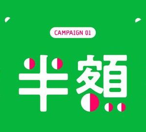 LINEモバイル、月額5ヶ月半額キャンペーンを開始。最大スマホ半額セールも!