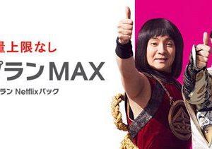auが解除料1000円ルールに対応した新プランを発表