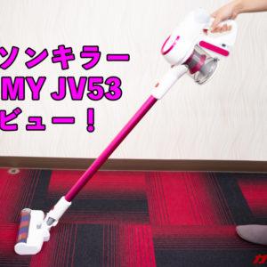 Xiaomiの掃除機「JIMMY JV53」レビュー!これはダイソンキラーかも