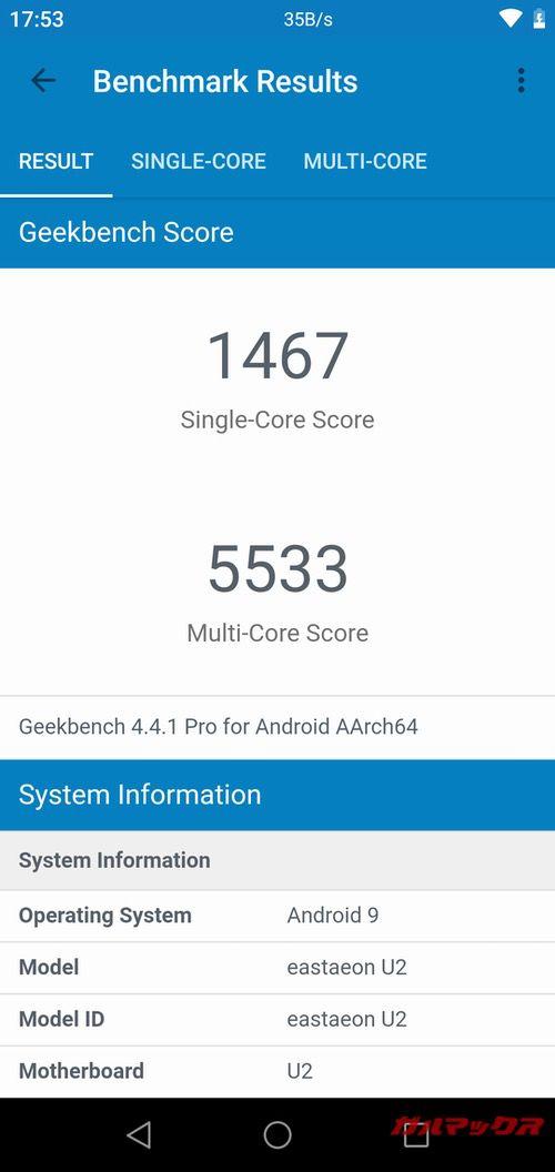 ELEPHONE U2Geekbench 4スコアはシングルコア性能が1467点、マルチコア性能が5533点。