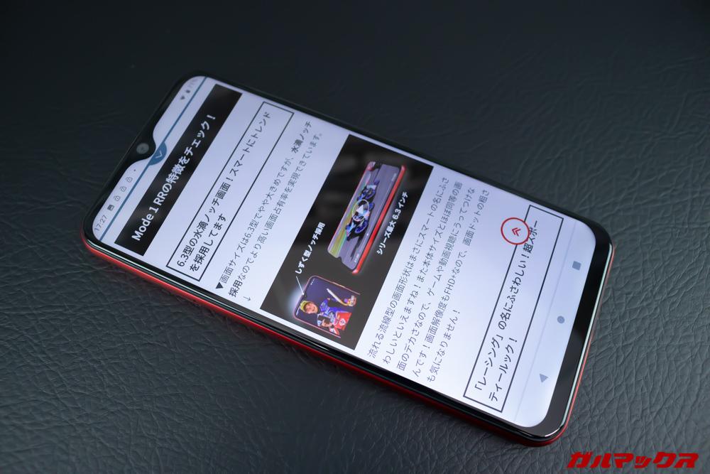 Mode 1 RR(MD-04P)の性能は決して高くはないが、一昔前のミドルレンジスマートフォンと同じくらいの性能を持っているので、普段使いでは大きく困らない性能を持ち合わせている。