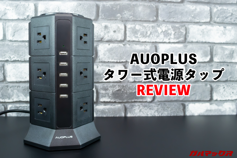 AUOPLUSのタワー式電源タップ