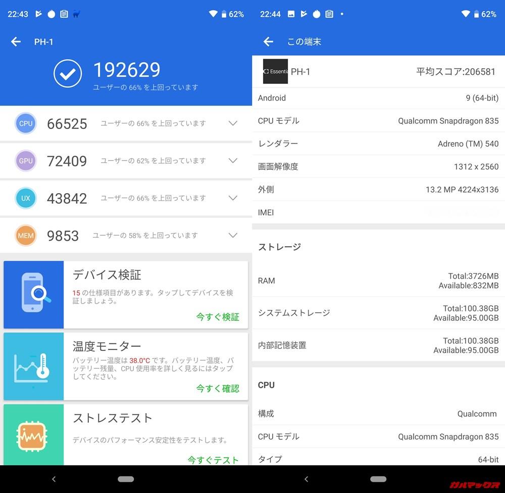 Essential PhoneのAndroid 9実機AnTuTuベンチマークスコアは総合が192629点、3D性能が72409点。