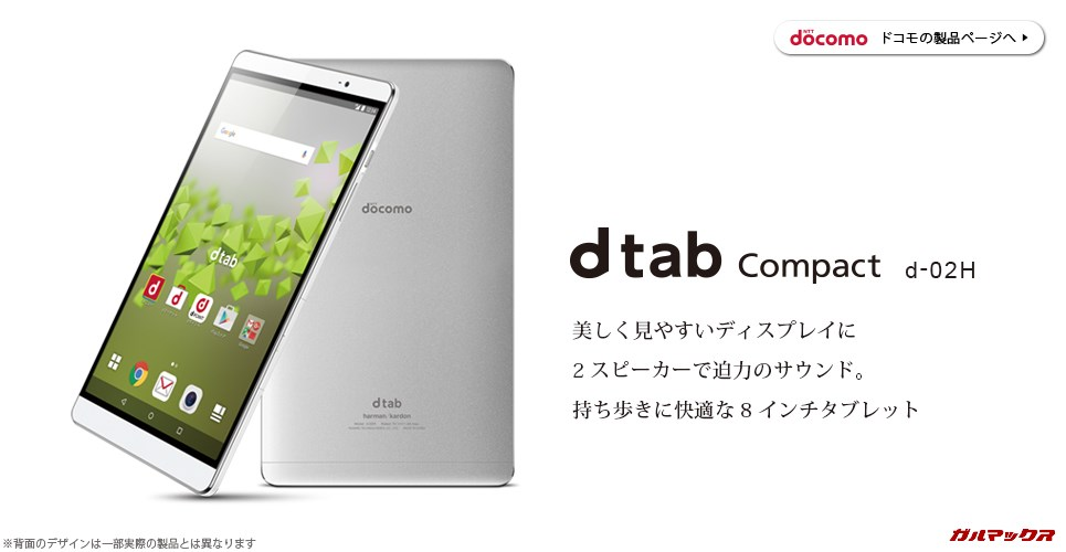 Huawei dtab compact/メモリ2GB