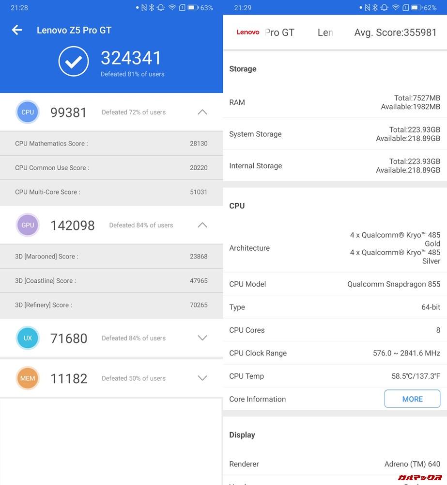 Lenovo Z5 Pro GT(Android 9)実機AnTuTuベンチマークスコアは総合が324341点、3D性能が142098点。