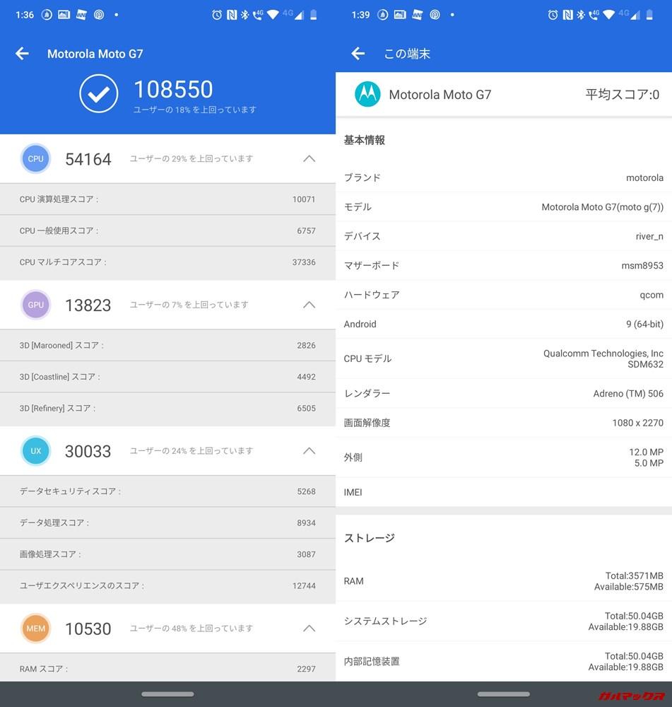 Moto G7(Android 9)実機AnTuTuベンチマークスコアは総合が108550点、3D性能が13823点。