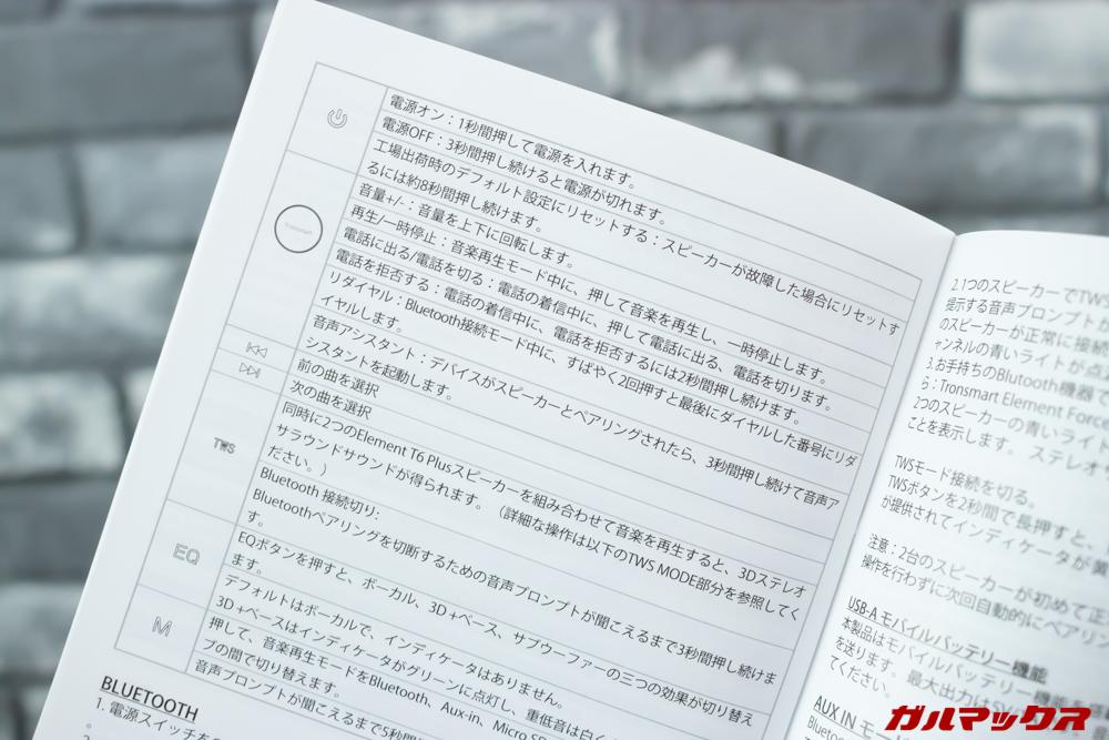 Tronsmart Element T6 Plusの取扱説明書は日本語対応!