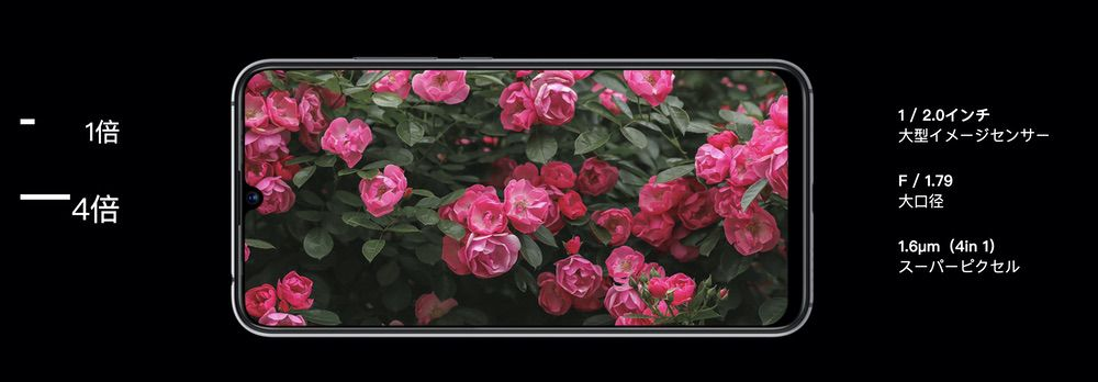 UMIDIGI Xは4800万画素カメラで高精細な写真を撮影出来る。
