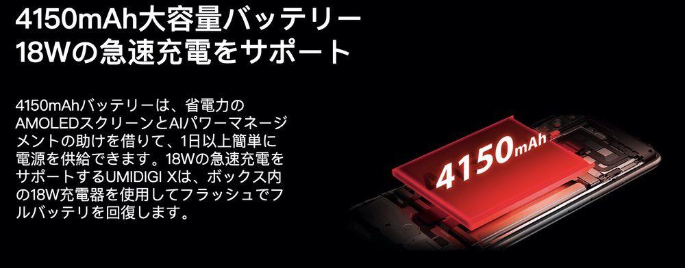 UMIDIGI Xは超大容量バッテリーを搭載。超急速充電にも対応している。