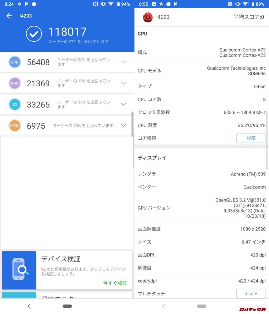 Xperia 10 Plus(Android 9.0)実機AnTuTuベンチマークスコアは総合が118017点、3D性能が21369点。