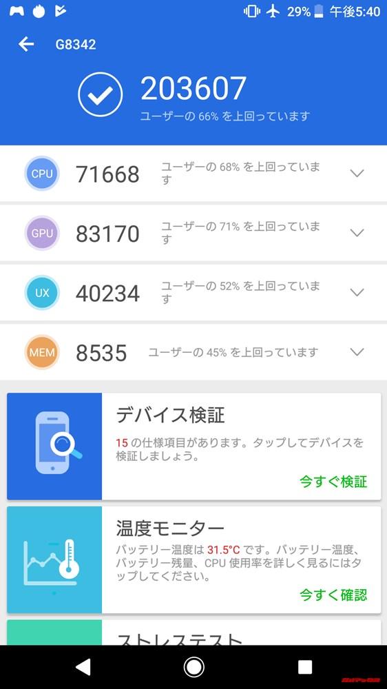 Xperia XZ1(Android 8.0)実機AnTuTuベンチマークスコアは総合が203607点、3D性能が83170点。