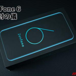 ZenFone 6開封の儀!付属品・外観チェックとガルマックスおすすめアイテム4選