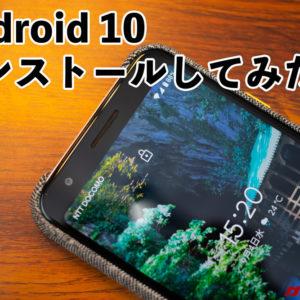 【レビュー】Android 10を使ってみた【Pixel 3a】